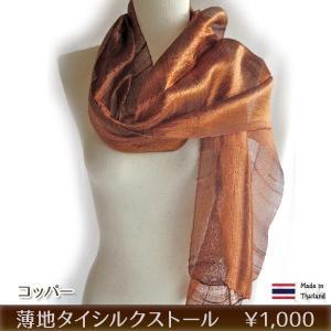 タイシルクストール (コッパー) 薄地 スカーフ 34cm x173cm pwanpwan