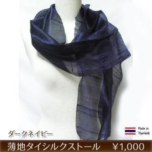 タイシルクストール (ダークネイビー) 薄地 スカーフ 34cm x173cm pwanpwan
