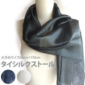 タイシルクストール 白黒 66cm×170cm|pwanpwan