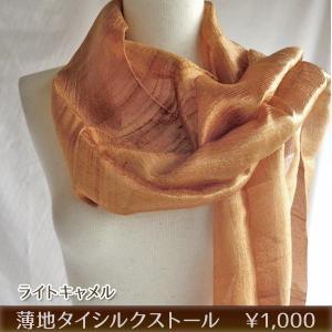タイシルクストール (ライトキャメル) 薄地 スカーフ 34cm x173cm pwanpwan