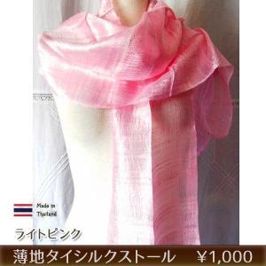 タイシルクストール (ライトピンク) 薄地 スカーフ 34cm x173cm pwanpwan