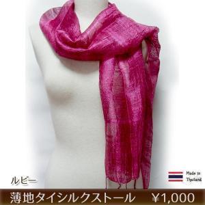 タイシルクストール (ルビー) 薄地 スカーフ 34cm x173cm pwanpwan