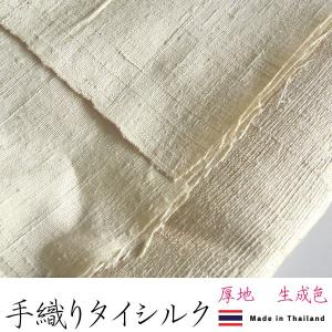 厚地タイシルク 手織り 紬 絹織物 タイ イサーン きなり 10cm単位