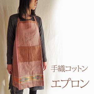 エプロン 手織り木綿エプロン アジアン雑貨  ブラウン系 |pwanpwan