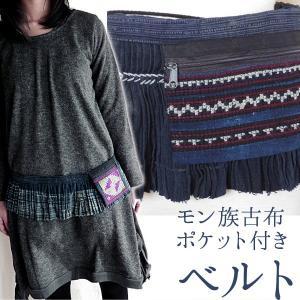 モン族古布ポケット付きベルト 山岳民族 リメイク|pwanpwan