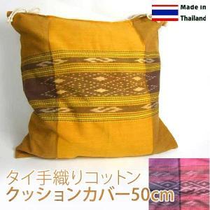 コットン絣クッションカバー50cm x 50cm アジアン雑貨