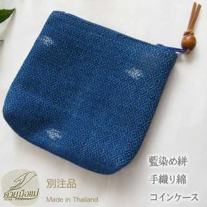 手織り藍染めコットン小銭入れコインケース カードケース アジアン雑貨