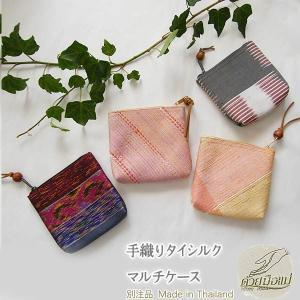手織りタイシルクポーチ(小)小銭入れ 財布 コインケース 10x10cm pwanpwan