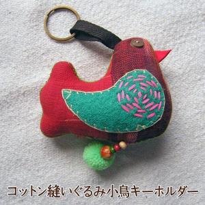 コットン縫いぐるみ小鳥キーホルダーキーリング チャーム|pwanpwan