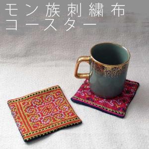 モン族刺繍布コースター|pwanpwan