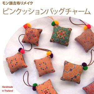 チャーム モン族 雑貨 刺繍布ピンクッション  アジアン雑貨 バッグチャーム|pwanpwan