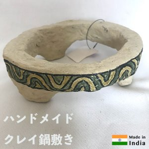 鍋敷き ハンドメイド クレイ 手描き|pwanpwan