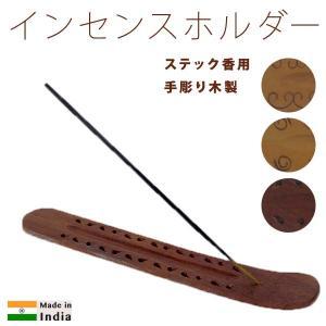 竹芯香用木製 お香立て 木彫り|pwanpwan