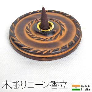 コーン香用木彫りお香立て 丸型|pwanpwan