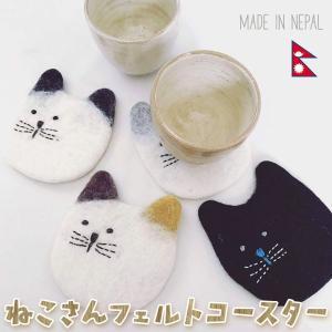 コースター フェルト 猫 白猫 三毛猫 クロネコ|pwanpwan