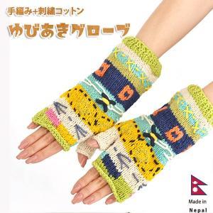 手袋 手編み ハンド 刺繍 コットン フィンガーレスグローブ |pwanpwan