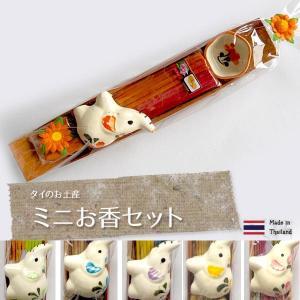 ミニお香セットタイのお土産 コーン香 キャンドル 手書き陶器|pwanpwan