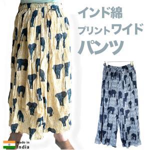 ワイドパンツ インド綿 象柄 リラックスパンツ|pwanpwan