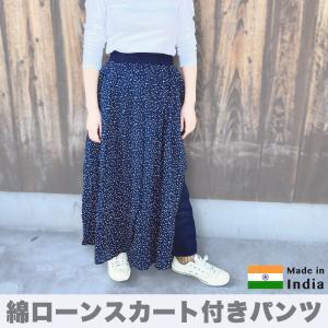 インド綿 プリント マキシ スカート 付き パンツ 綿ローン|pwanpwan