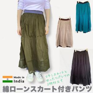 インド綿 無地 マキシ スカート 付き パンツ 綿ローン|pwanpwan