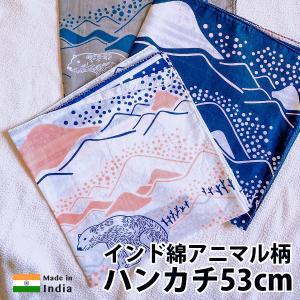バンダナ ハンカチ コットン インド綿 アニマル柄 シロクマ柄 53cm x 53cm お弁当包み|pwanpwan
