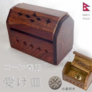 コーン香用木お香立て 木製ジャリボックス|pwanpwan