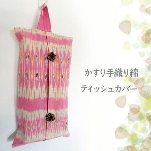 手織りコットンかすりのティッシュボックスカバー|pwanpwan