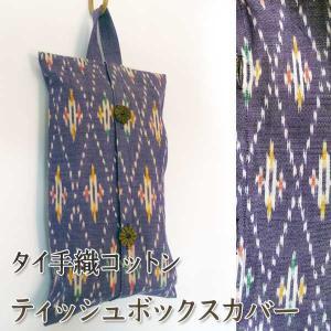 手織絣コットンティッシュボックスカバー|pwanpwan