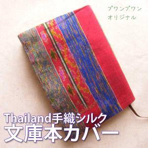 手織タイシルク文庫本カバーブックカバー|pwanpwan