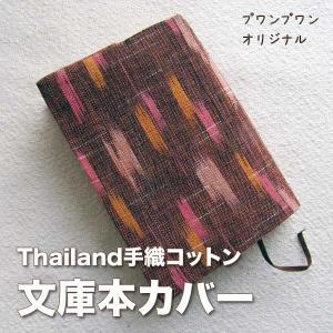 タイ手織絣コットン文庫本カバー|pwanpwan