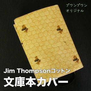 ジムトンプソンコットン文庫本カバー|pwanpwan