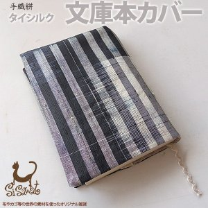 手織りタイシルク文庫本カバー|pwanpwan