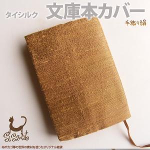 手織タイシルク文庫本カバー 無地|pwanpwan