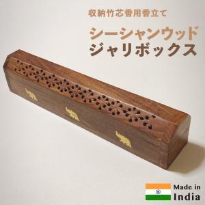 六角香 木 お香立て 木製 シーシャンウッド ジャリボックス 30cm インセンスホルダー