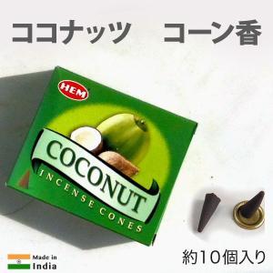 HEMコーン香ココナッツ 約10個入り/お香/インド香 pwanpwan