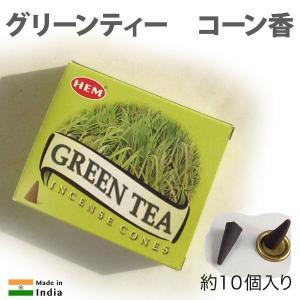 HEMコーン香グリーンティー 約10個入り/お香/インド香 pwanpwan