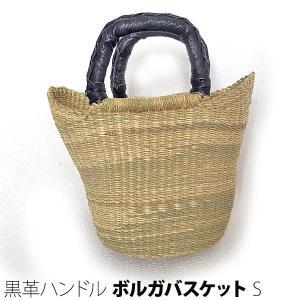 ガーナ製ボルガバスケット S 小 黒革ハンドル pwanpwan