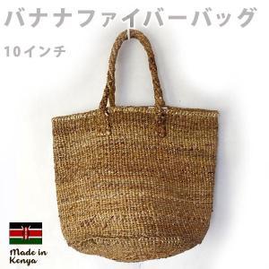 ケニアの昔ながらの技法で編まれたかご 乾燥して細いロープ状にした乾燥バナナ繊維を使っています。  ハ...