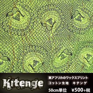 アフリカンプリント生地 タンザニアキテンゲ 緑 鳥(幅105cm )切り売り 50cm単位 pwanpwan