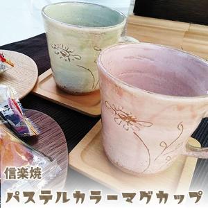 信楽焼マグカップ パステルカラー ハンドメイド pwanpwan