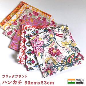 バンダナ ハンカチ コットン  インド綿 ブロックプリント 草木柄 53cm x 53cm お弁当包み 暖色系|pwanpwan