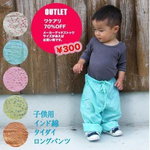 子供用 タイダイ コットンパンツ ピンク70のみ|pwanpwan