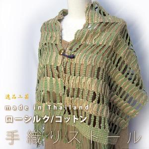 ローシルク/コットン手織ストールタイシルク  pwanpwan