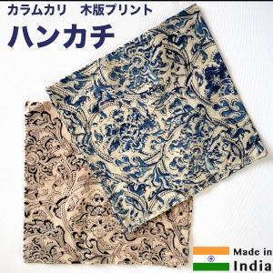 バンダナ ハンカチ コットン  インド綿 ブロックプリント カラムカリ ダークネイビーダークブラウン|pwanpwan
