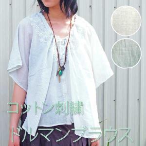 コットン 刺繍 ドルマン ブラウス ハンド刺繍 手刺繍 プルオーバー |pwanpwan