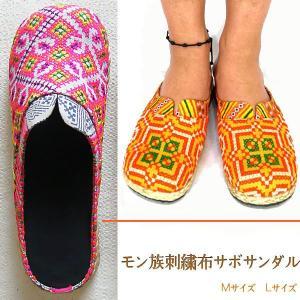 サボ クロッグ モン族 刺繍布サボサンダル 23cm 24cm |pwanpwan