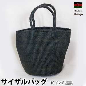 ケニア製サイザルバッグ 10インチ ダークモスグリーン墨黒 チャコール pwanpwan