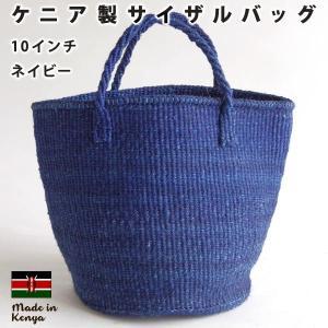 ケニア製サイザルバッグ 10インチ ネイビー 紺 インディゴ色 カゴバッグ pwanpwan