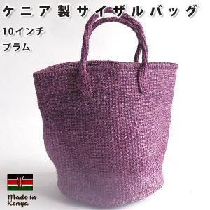 ケニア製サイザルバッグ 10インチ プラム色 くすんだ李色 カゴバッグ pwanpwan