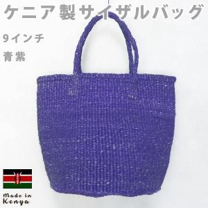 ケニア製サイザルバッグ 9インチ 青紫 pwanpwan